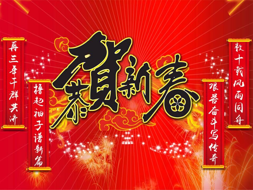 恭贺新春-终.jpg